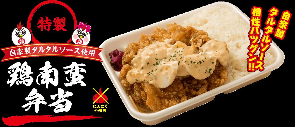 特製 自家製タルタルソース使用 鶏南蛮弁当 元祖からあげ家フランチャイズ店舗加盟 いのいちグループ